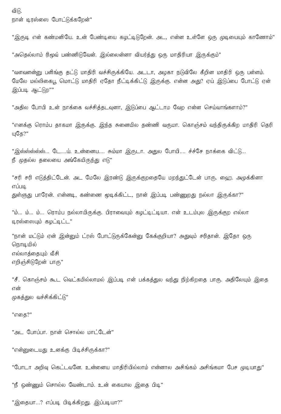Posted on November 1, 2013 by Raja Posted in இன்பமான