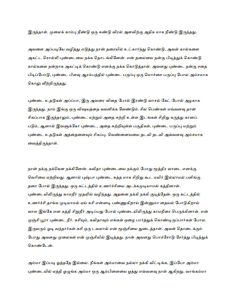 கண்ணு சாமி – பகுதி 3 – இறுதி