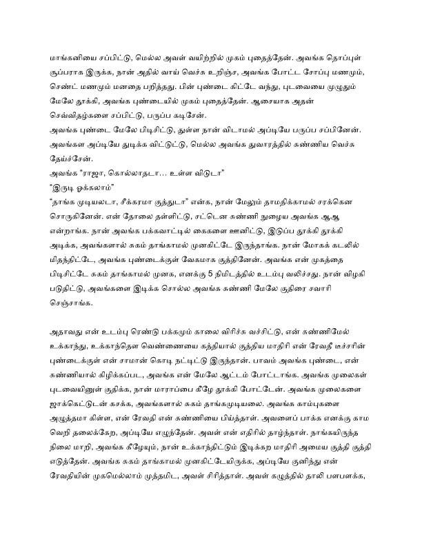 Kamaveri Kathai In Tamil Font - Tamil Kamaveri Kathai In