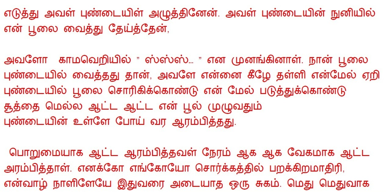 Amma thanglish Stories