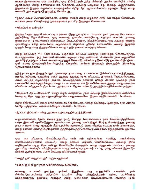 Tamil Kamaveri Com | Consejos De Fotografía