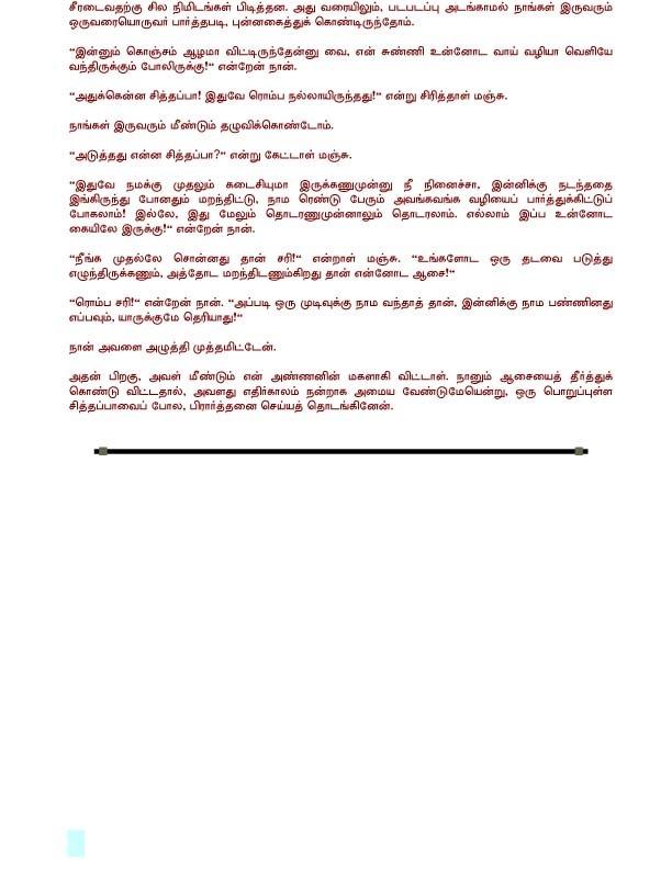 Tamil Kamaveri   ஓ மஞ்சு – பகுதி 3